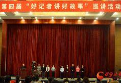 """第四届""""好记者讲好故事""""巡讲报告会在甘肃省兰州举行"""