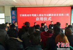 甘肃甘南启用驾照考试藏语语音系统 便利藏语学员