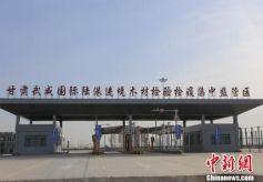 甘肃武威陆港外贸常态化