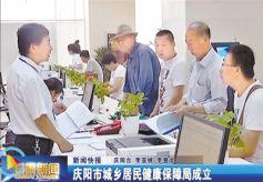 甘肃庆阳市成立城乡居民健康保障局