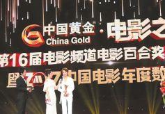第16届电影百合奖揭晓 甘肃省电影荣获两项大奖