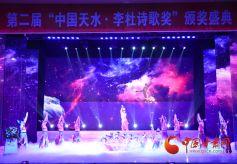 """甘肃第二届""""中国天水·李杜诗歌奖""""盛装颁奖"""