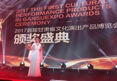 星光大道冠军百灵获2017甘肃年度十佳文艺创作者