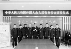 兰州市公安局颁发甘肃省首张外国人永久居留身份证