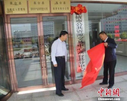 资料图。2015年9月16日,甘肃张掖市公共资源交易中心高台县分中心揭牌。 甘芬 摄