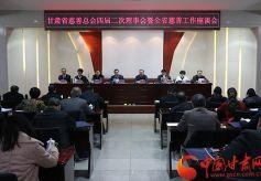 甘肃慈善总会四届二次理事会暨全省慈善工作座谈会举行
