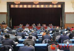 甘肃兰州召开2018年甘肃省质量技术监督工作会议
