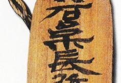 甘肃敦煌汉简——华彩灿烂的中国书法艺术遗珍