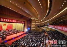 甘肃省第十三届人大会开幕