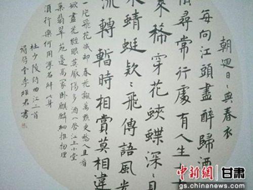 1月26日,中国教育学会书法专业委员会理事李维君的楷书作品在甘肃美术馆展出。闫姣 摄