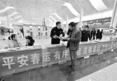 甘肃省兰铁警方全力护航春运