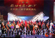 30日,感动甘肃·2017十大陇人骄子颁奖典礼举行