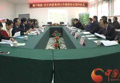 甘肃兰州榆中举行兴隆山国际旅游度假区项目合作签约仪式