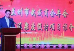 甘肃武威文化旅游用温泉牌吸引游客