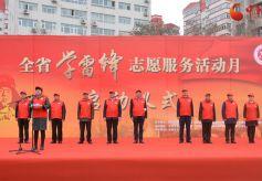 甘肃省学雷锋志愿服务活动月在兰启动