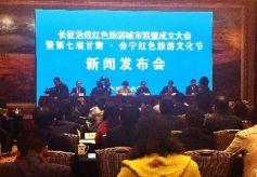 第七届甘肃·会宁红色旅游文化节将启动