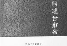 """""""月光照耀甘肃省""""—— 叶舟诗歌丝路系列活动正式启动"""