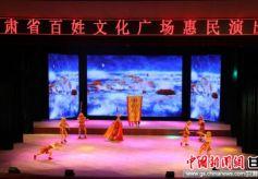 甘肃省百姓文化广场惠民演出活动在山丹县上演