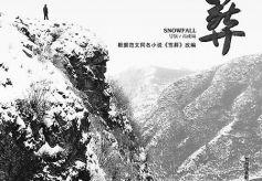 甘肃电影《雪葬》中的本土文化内涵和集体情感