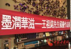 王祖铭先生国画作品展在兰州举行