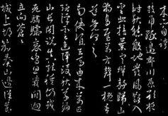 甘肃刻石书法彰显智慧与文化创造的结晶