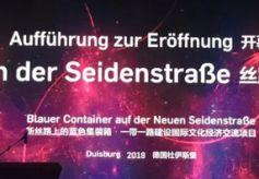 甘肃在德国开展系列文化交流活动