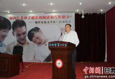 甘肃文化学者吁家庭教育补位