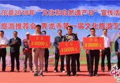 甘肃民乐举办青龙寺旅游文化艺术节