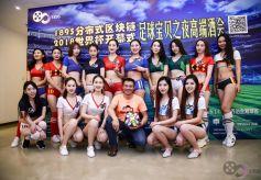 """""""我为球狂""""世界杯足球宝贝之夜活动在北京举行"""