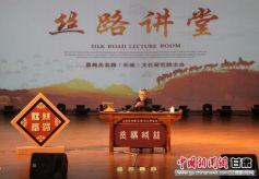甘肃嘉峪关《丝路讲堂》邀知名学者讲述长城历史与文化
