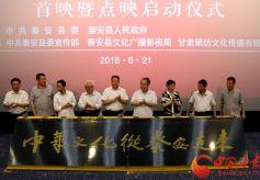 大型纪录片《中华文化从秦安走来》首映在甘肃天水举行