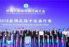 丝绸之路国际旅行商大会在甘肃成功举办