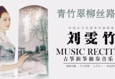 《青竹翠柳丝路情》青年演奏家刘雯竹古筝新筝音乐会圆满成功