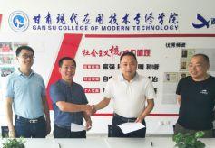 东华理工继续教育学院与甘肃现代应用技术专修学院达成共识