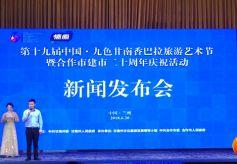 第十九届中国·九色甘南香巴拉旅游艺术节将于7月底开幕