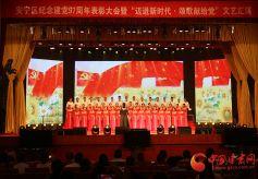 """兰州安宁举办""""迈进新时代·颂歌献给党""""建党97周年文艺汇演"""