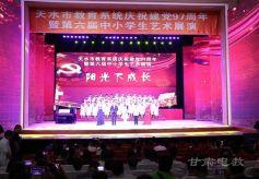 甘肃天水举行第六届中小学生艺术展演