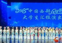 2018中国西部创客节大学生汇报演出在兰州举行
