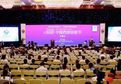 2018中国西部创客节在甘肃兰州开幕