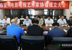 甘肃临夏州电影电视艺术家协会成立