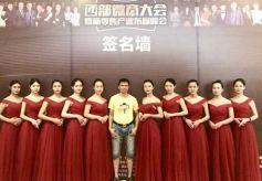 美女资源第一人郭吉军受邀出席西部微商大会