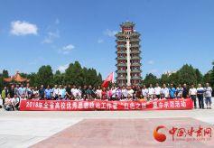 2018年甘肃省高校优秀思想政治工作者走进会宁红军会师旧址参观