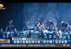 张掖秦腔现代戏《民乐情》赴北京演出  影响力持续扩大