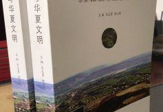专著《齐家文化与华夏文明》追根华夏文明源头