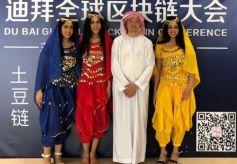 """""""中国美女资源第一人""""郭吉军亮相迪拜全球区块链大会"""
