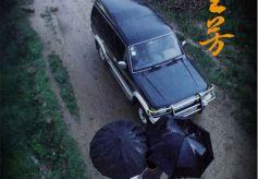 甘肃本土电影:《柴生芳》入围国际电影节