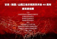 甘、陕、晋漆画邀请展将于11月在兰州开展