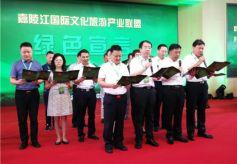 纪录片《嘉陵江》沿江地区共同发表《绿色宣言》
