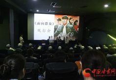 电影《面向群众》观影座谈会在兰州举办