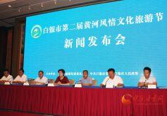 甘肃白银第二届黄河风情文化旅游节将于18日举行
